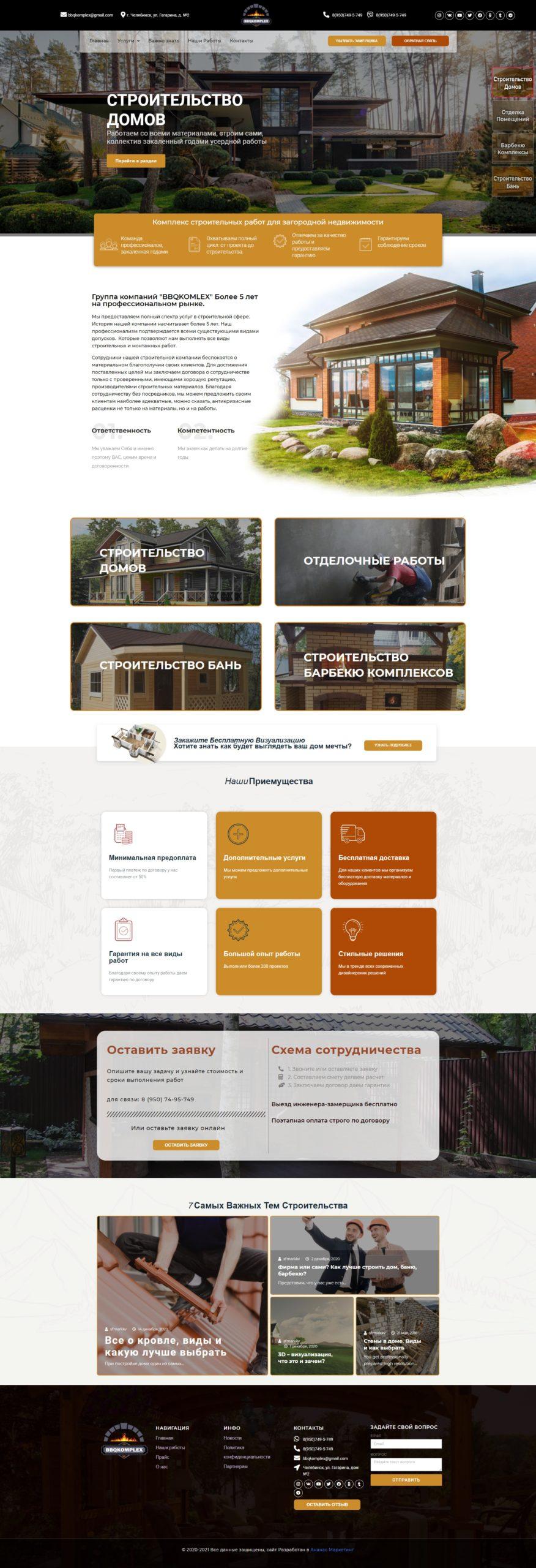 Пример сайта - BBQKOMPLEX - bbqkomplex.ru