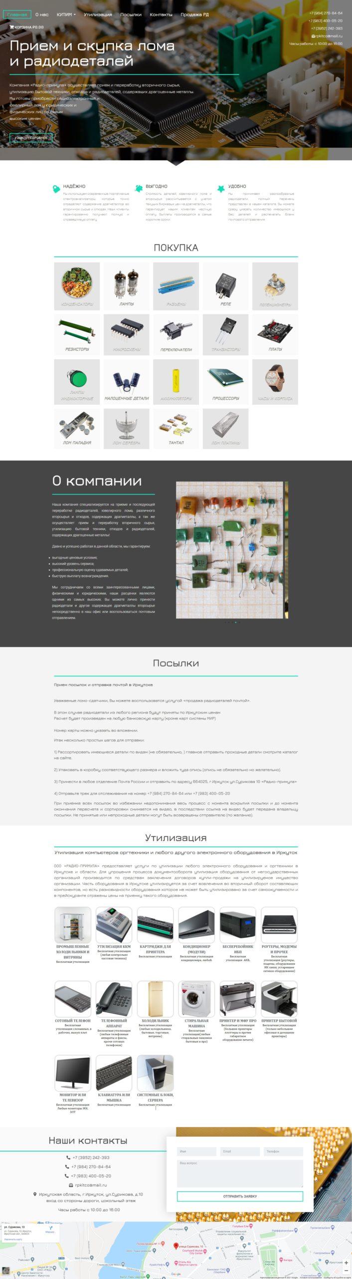 Готовый сайт скупка радиодеталей - Радио-Примула - radioprimula.ru