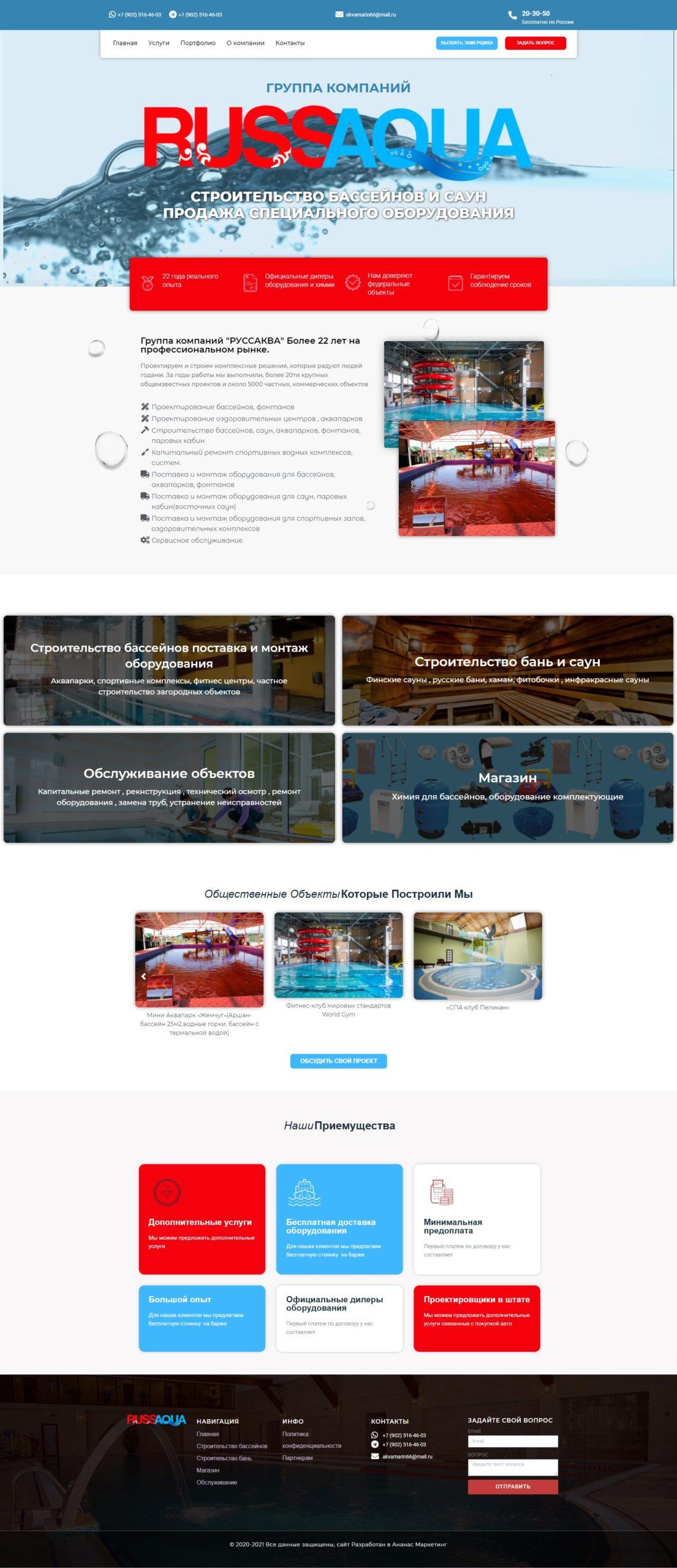 Готовый сайт Строительство бассейнов и саун в Иркутске, поставка оборудования_ - russakva.ru
