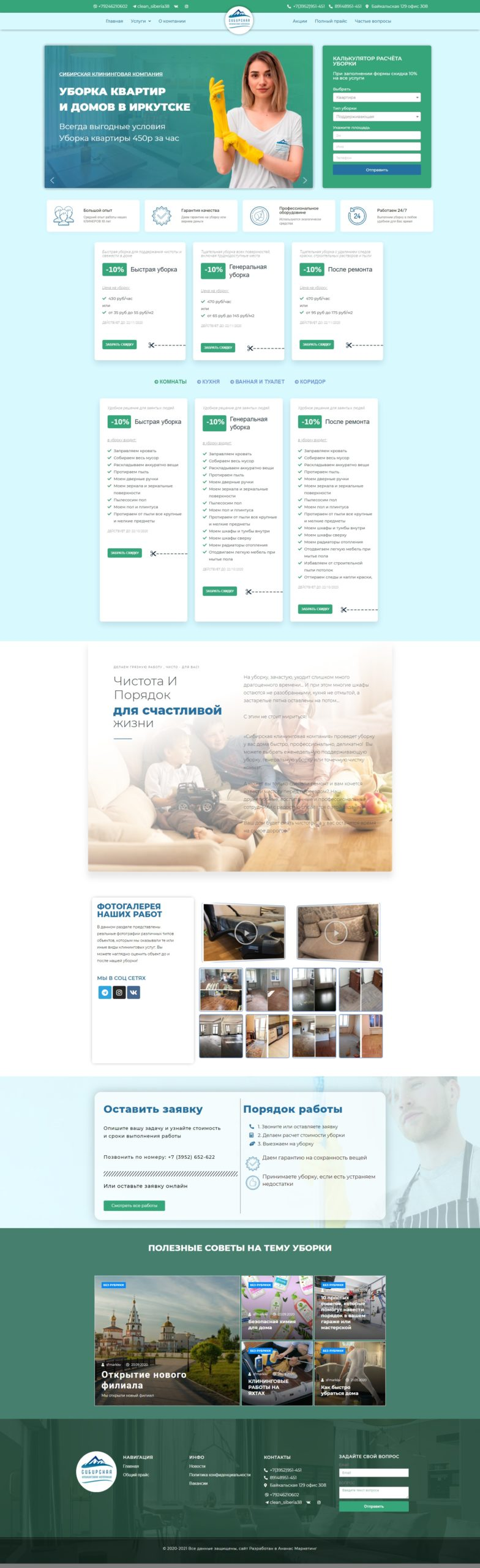 Готовый сайт - Уборка квартир и домов - Уборка квартир в Иркутске - ckk-38.ru