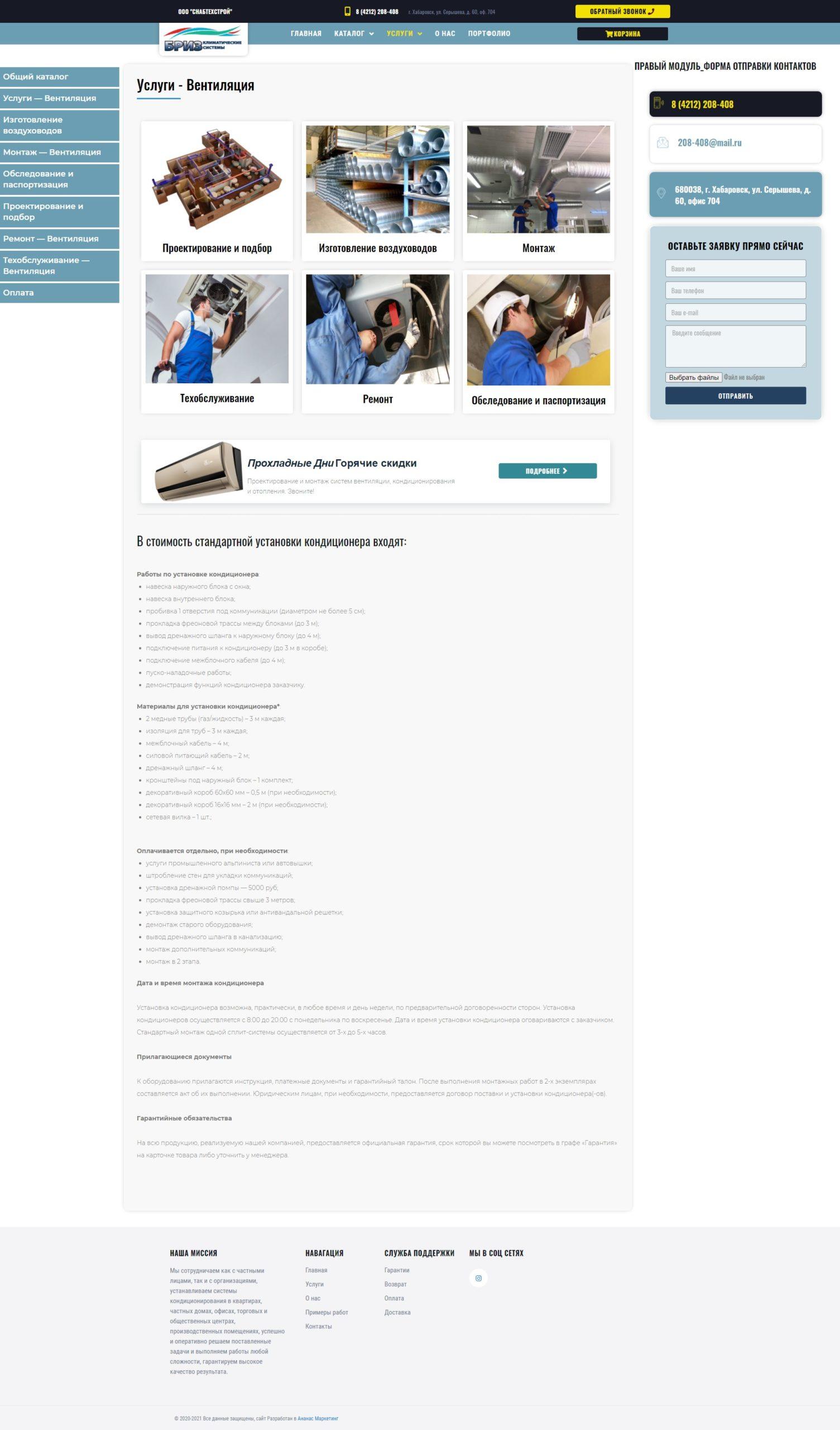 Готовый сайт - Услуги - вентиляция - Климатическое оборудование - breezdv.ru