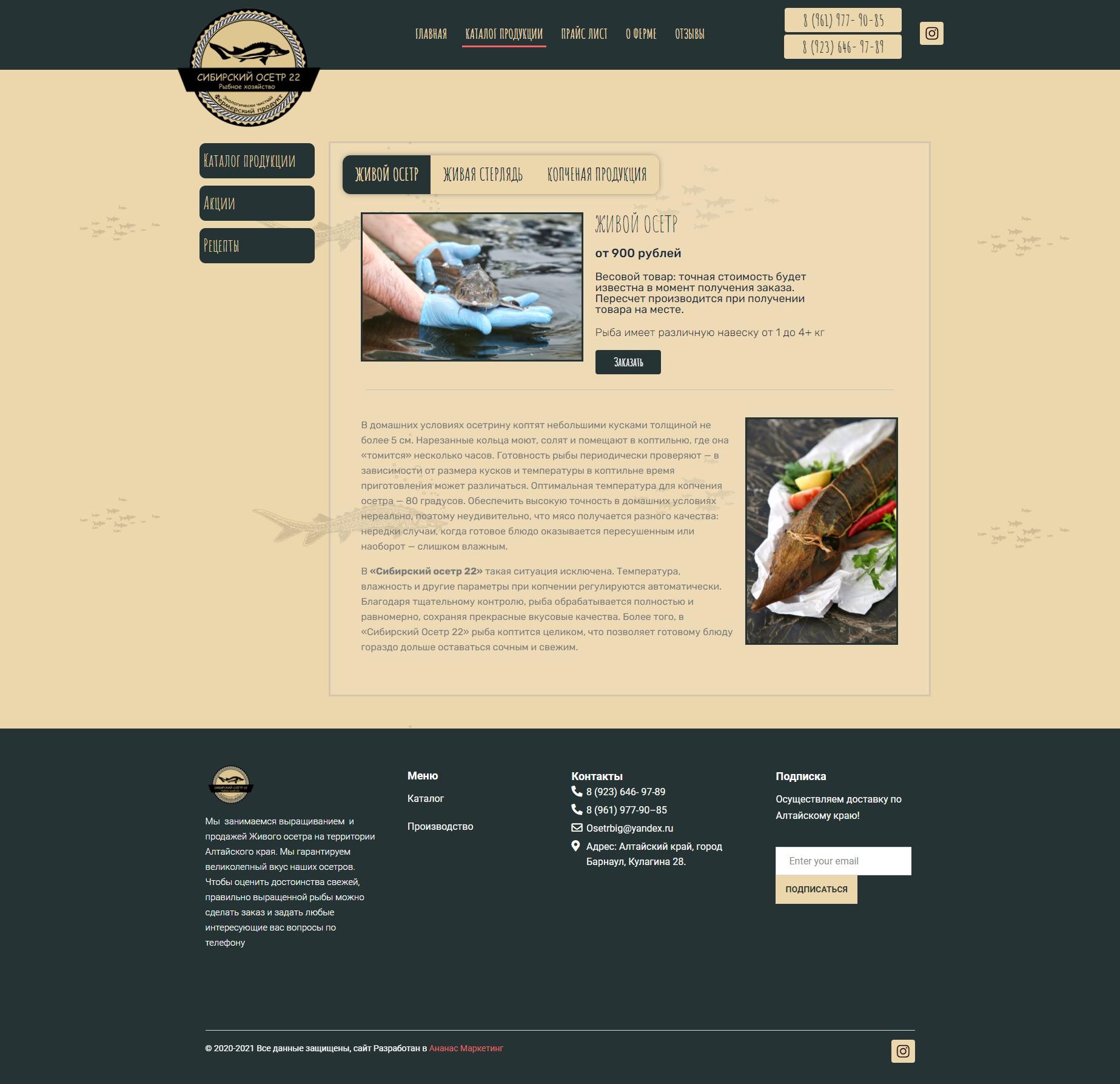 Пример готового сайта Каталог продукции — Сибирский Осетр 22 - sibirskyosetr22.ru